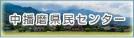 中播磨県民センター