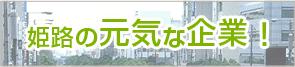 姫路の元気な企業!